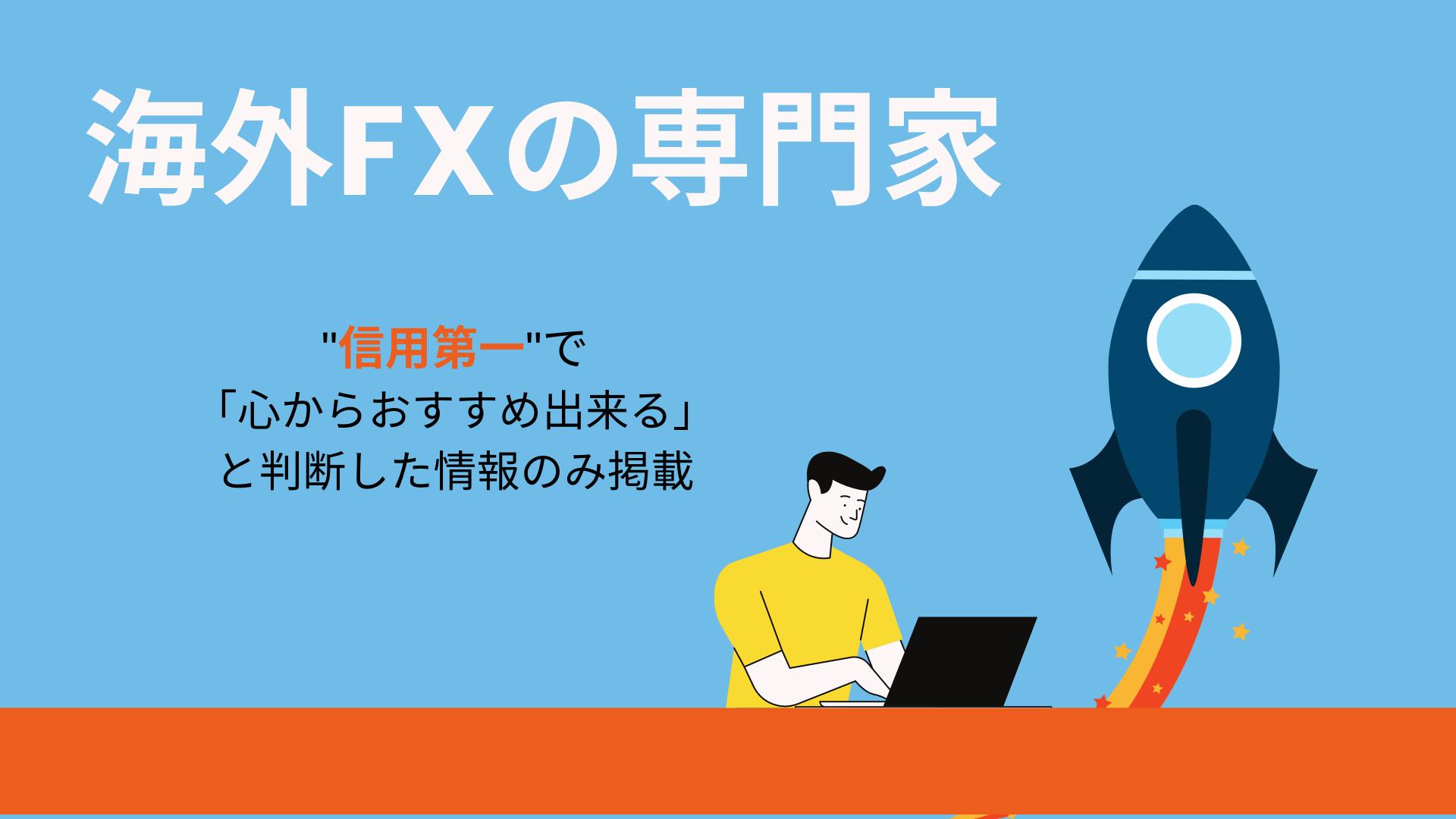 ブログ_海外FXの専門家