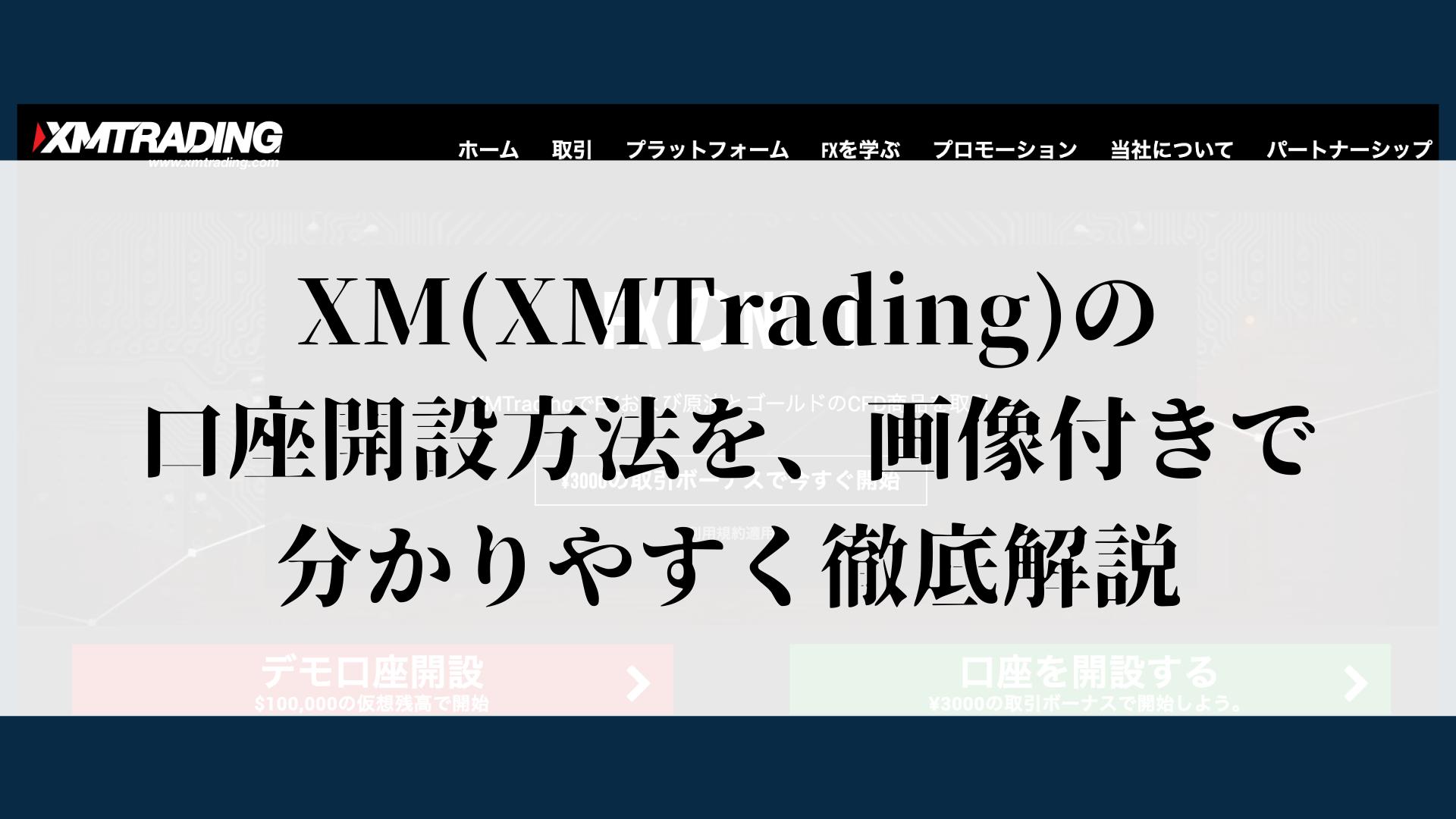 XM(XMTrading)の口座開設方法を、画像付きでどこよりも分かりやすく徹底解説