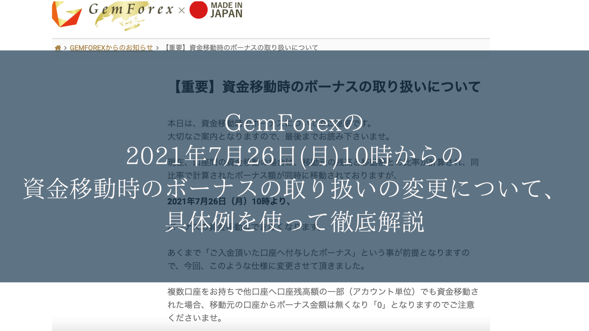 GemForexの2021年7月26日(月)10時からの資金移動時のボーナスの取り扱いの変更について、具体例を使って徹底解説