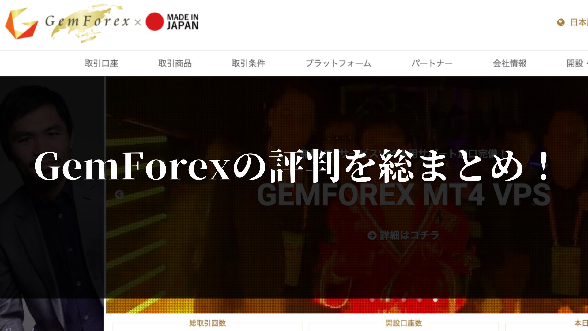 GemForexの評判を総まとめ!口座開設ボーナス、定期的に行われる入金100%ボーナスに、1,000倍のハイレバレッジ、そして無料で使えるEA、VPSが魅力の海外FX業者