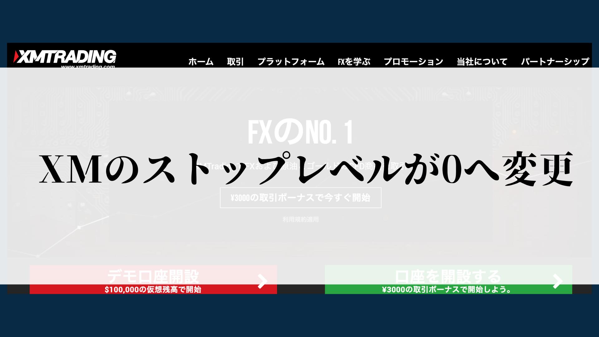 XM(XMTrading)の指値、逆指値のストップレベルが4.0pipsから0へ変更
