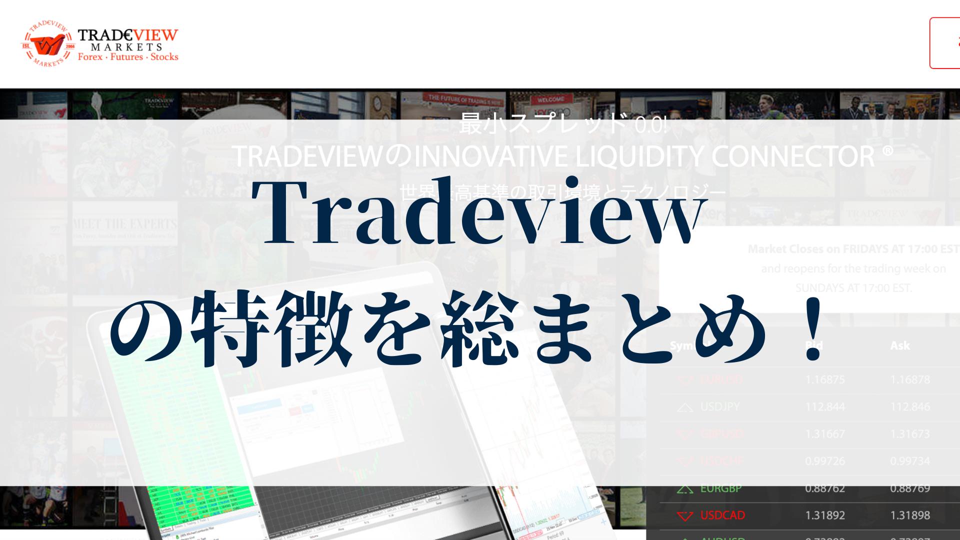 Tradeviewの評判・メリット・デメリットなどの特徴を総まとめ!非常に狭いスプレッド、低い手数料、高水準の約定力、多彩な取引ツールが用意された高水準の海外FX会社