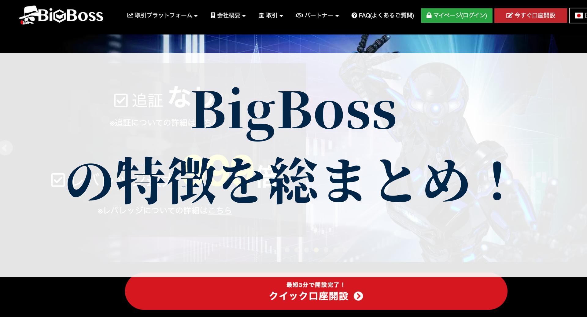 BigBossの評判・メリット・デメリットなどの特徴を総まとめ!すぐに口座開設が出来る点と取引ボーナス、そして高レバレッジを備えたバランスの良い海外FX会社