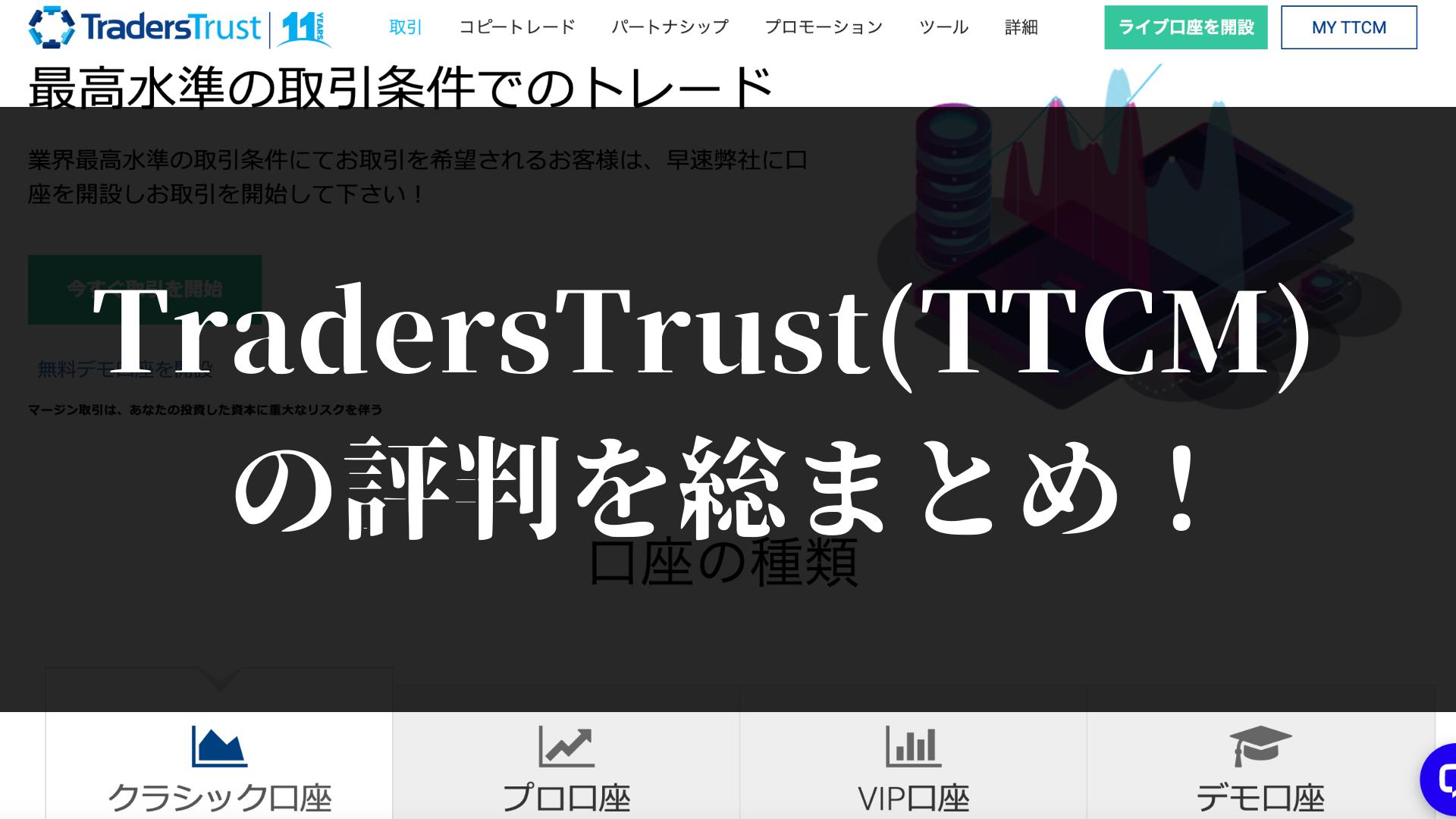 TradersTrust(TTCM)の評判・メリット・デメリットなどの特徴を総まとめ!高い透明性と豊富なボーナスが魅力の海外FX会社