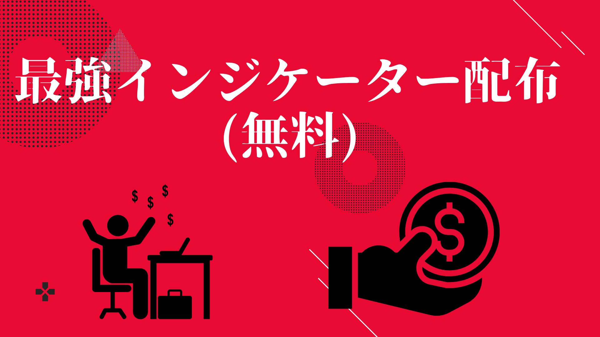 最強インジケーター配布(無料)