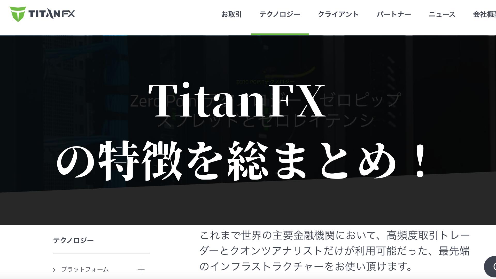 TitanFXの評判・メリット・デメリットなどの特徴を総まとめ!スプレッドが業界最狭で約定スピードや約定拒否もなく、透明性も高く安心してトレードできる高水準の取引環境を実現した海外FX会社