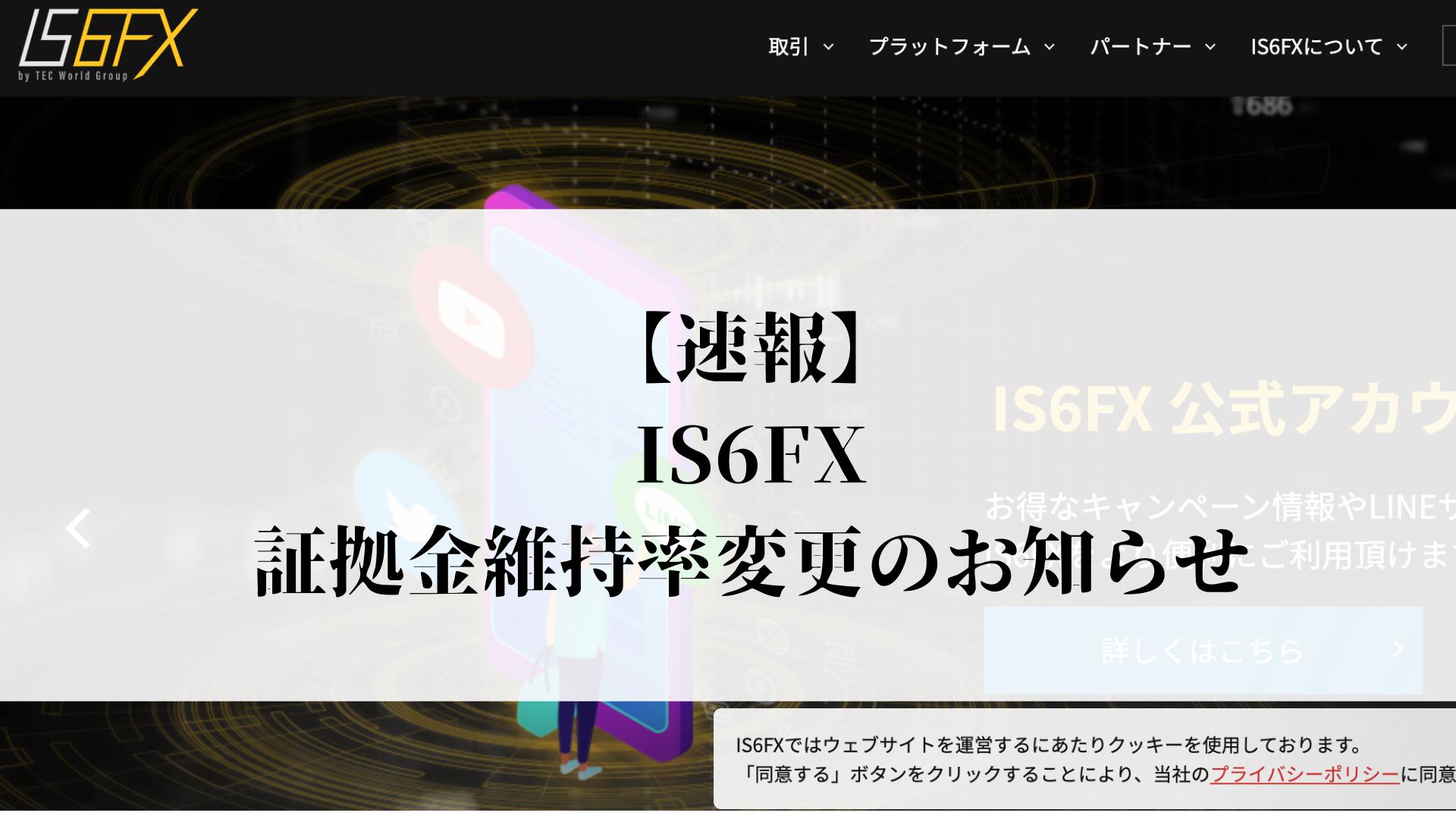 【速報】2021年10月4日からIS6FX証拠金維持率変更のお知らせ(2021年9月28日)