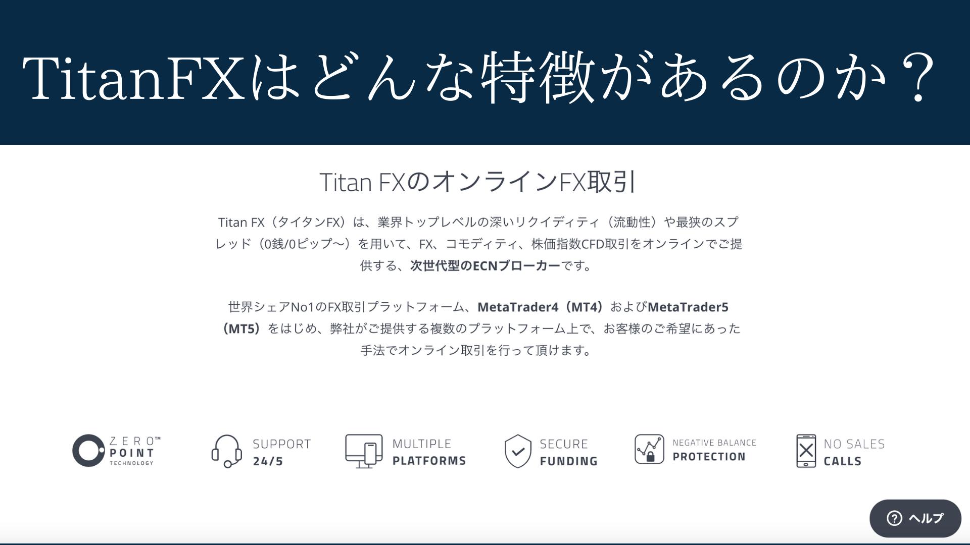 TitanFXの評判・メリット・デメリットなどの特徴を総まとめ!