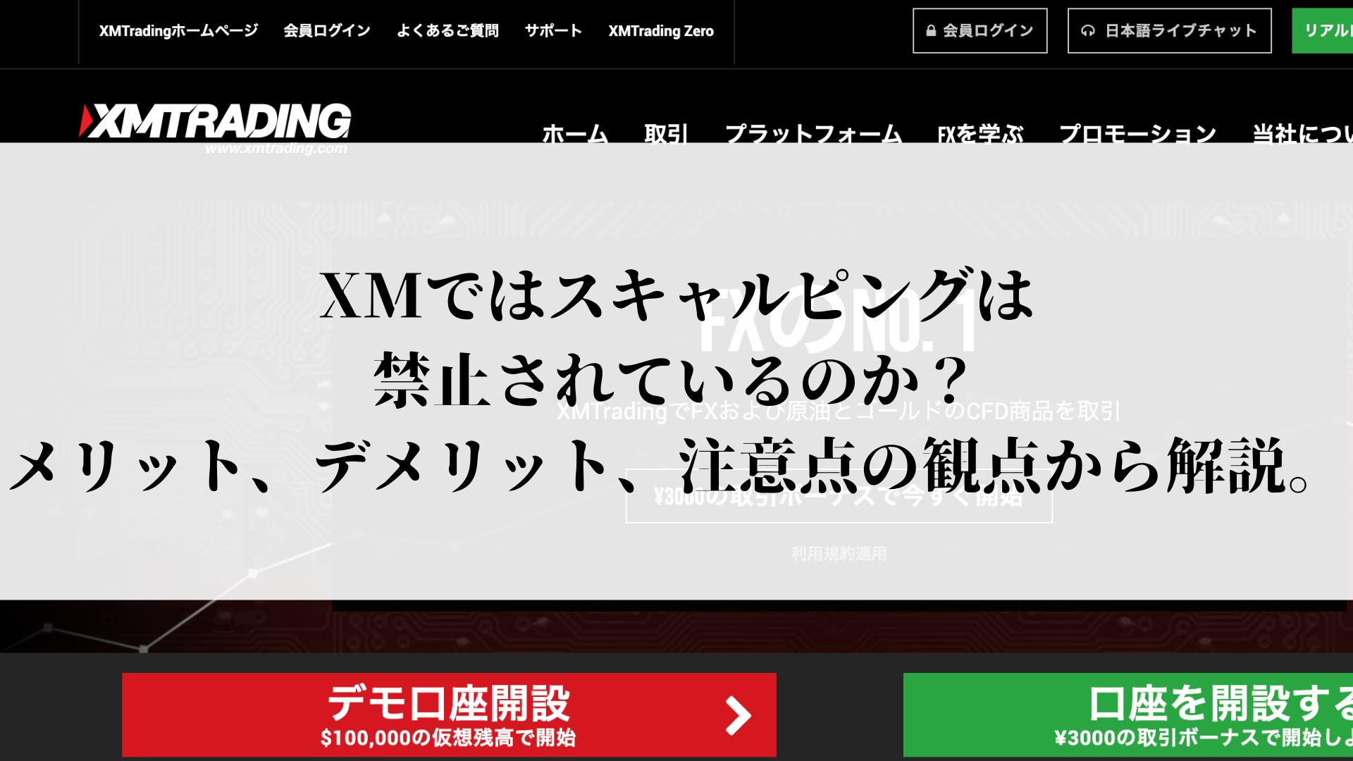 XMではスキャルピングは禁止されているのか?